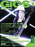 GiGS (ギグス) 2015年 08月号