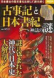 『古事記』と『日本書紀』神話の謎 (別冊宝島 2429)