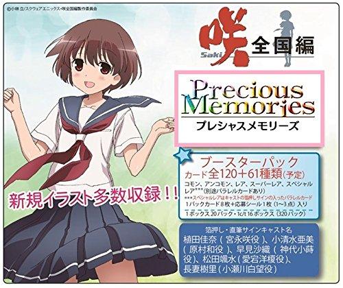 プレシャスメモリーズ 「咲 -Saki- 全国編」 ブースターパック BOX