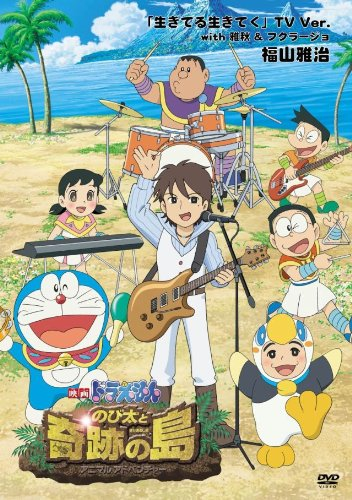 「生きてる生きてく」 TV Ver. with 雅秋&フクラージョ [DVD]