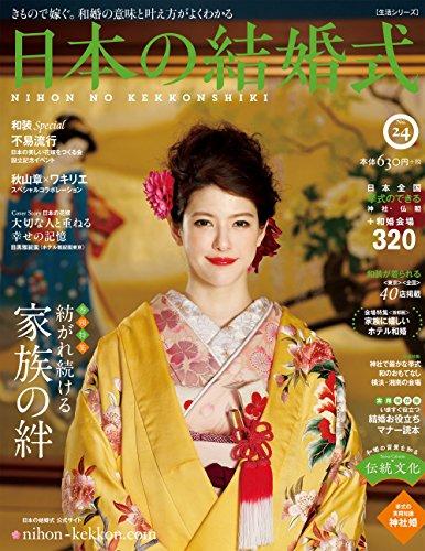 日本の結婚式 2017年No.24 大きい表紙画像