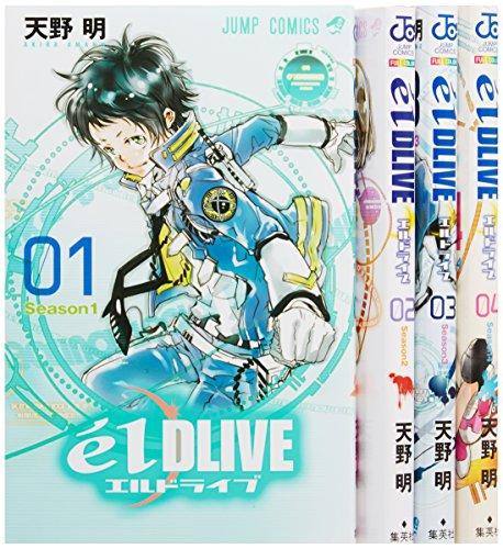 エルドライブ コミック 1-4巻セット (ジャンプコミックス)