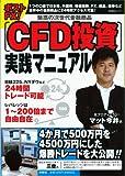 扶桑社ムック ポストFX!CFD投資実践マニュアル (扶桑社ムック)