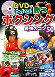 DVDでわかる!勝つボクシング 最強のコツ50 (コツがわかる本!)