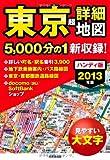 ハンディ版 東京超詳細地図 2013年版