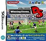 ワールドサッカー ウイニングイレブンDS ゴール×ゴール!