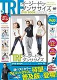 TRF イージー・ドゥ・ダンササイズ DVD BOOK ESSENCE