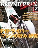 GRAND PRIX Special (グランプリ トクシュウ) 2012年 07月号 [雑誌]