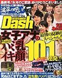 エンターテイメント Dash (ダッシュ) 2014年 04月号 [雑誌]
