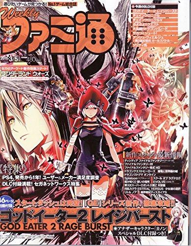 週刊ファミ通増刊 2015年 3/5 号 [雑誌]: ファミ通 増刊