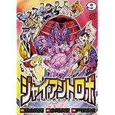 ジャイアントロボ地球の燃え尽きる日 9 (チャンピオンREDコミックス)
