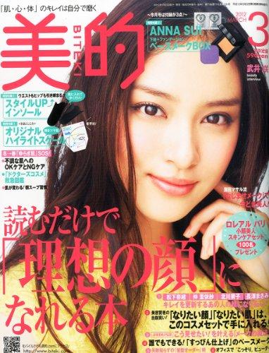 BITEKI (美的) 2012年 03月号 [雑誌]
