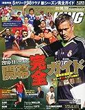 WORLD SOCCER KING (ワールドサッカーキング) 2010年 8/19号 [雑誌]