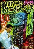 稲川淳二の超こわい話夏休みの怪談2009 (キングシリーズ 漫画スーパーワイド)