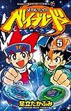 メタルファイト ベイブレード 5 (てんとう虫コロコロコミックス)