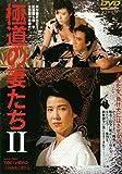極道の妻たち2[DVD]