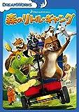 森のリトル・ギャング スペシャル・エディション[DVD]