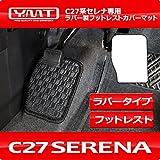 YMT 新型セレナ C27 ラバー製フットレストカバーバット