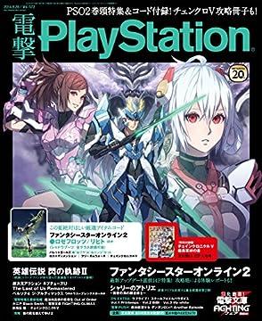 電撃PlayStation Vol.572 【アクセスコード付き】 [雑誌]