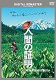 人間の証明 デジタル・リマスター版 [DVD]