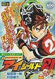 アイシールド21 1 (SHUEISHA JUMP REMIX)