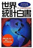 世界統計白書〈2013年版〉