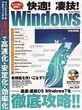 快適!凄技!Windows7―ウィンドウズ7をフルチューンする凄技で高速化・安定化・効率化する! (英和MOOK らくらく講座 44)