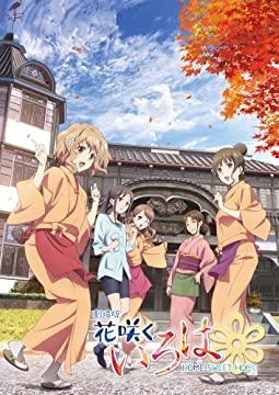 劇場版 花咲くいろは HOME SWEET HOME (Blu-ray Disc初回生産限定特別版)