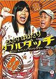 笑魂シリーズ ダブルダッチ 「とんだり はねたり ダブルダッチ ~漫才したり コントしたり ラジバンダリ~」 [DVD]