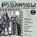 Romanovyi. Istoriya v litsah | I. M. Vasilevskiy