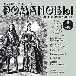 Romanovyi. Istoriya v litsah | [I. M. Vasilevskiy]