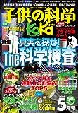 子供の科学 2014年 05月号 [雑誌]