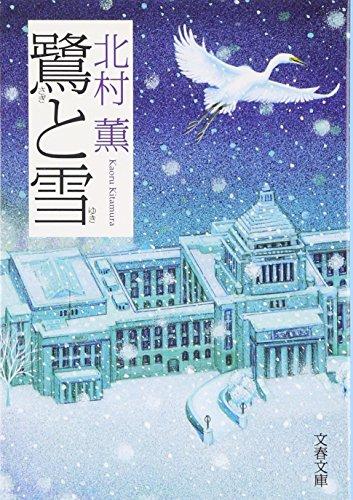 鷺と雪 (文春文庫)の詳細を見る