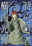 新装版 時の行者 第3巻 (KCデラックス )