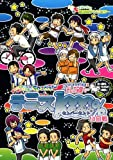 テニス1000%—同人誌アンソロジー集 (10回戦) (MARoコミックス)   (MARo編集部)