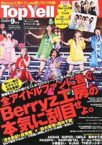 Top Yell (トップエール) 2013年 09月号 [雑誌]