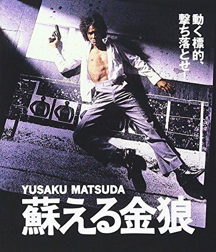 蘇える金狼  ブルーレイ [Blu-ray]