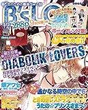 B's-LOG (ビーズログ) 2014年 12月号 [雑誌]