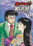 暴れん坊力士! ! 松太郎  第6巻<完> [DVD]