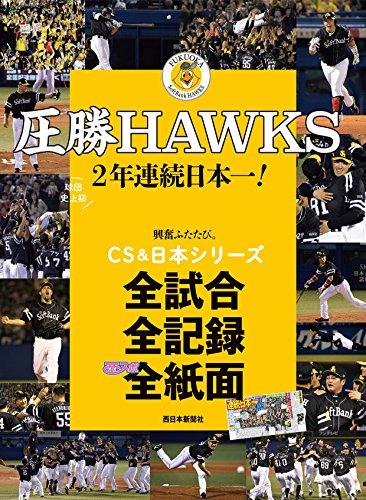 圧勝HAWKS 2年連続日本一!