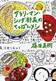 サラリーマン・シノダ部長のてっぱんメシ / 篠田 直樹 のシリーズ情報を見る