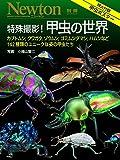 特殊撮影! 甲虫の世界 (ニュートン別冊)