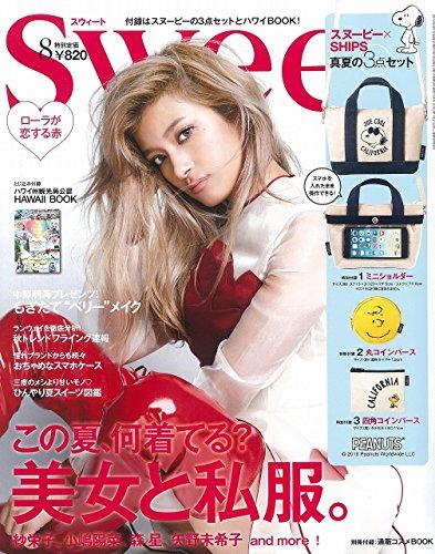 Sweet(スウィート) 2016年 08 月号 [雑誌]