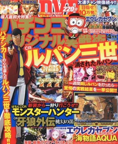 パチンコオリジナル実戦術 2014年 04月号 [雑誌]