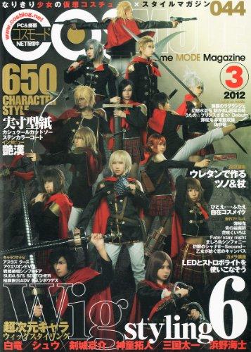 COSMODE (コスモード) 2012年 03月号 [雑誌]