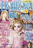 HONKOWA (ホンコワ) 2013年 09月号 [雑誌] [雑誌] / 朝日新聞出版 (刊)