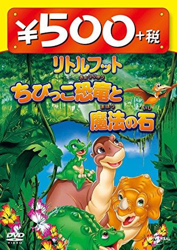 リトルフット ちびっこ恐竜と魔法の石 500円DVD