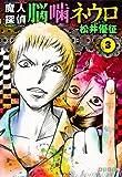魔人探偵脳噛ネウロ 3 (集英社文庫―コミック版)