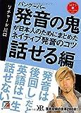 MP3CD-ROM付き バンクーバー?発音の鬼が日本人のためにまとめた ネイティブ発音のコツ 〈話せる編〉 (アスカカルチャー)