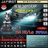 【TOYOTA専用】カローラ FX ミニオールインワン HID H4 H/L 一体型 35W 4300K PIAA超 交流式デジタルバラスト2灯 LEDテープ無料進呈中